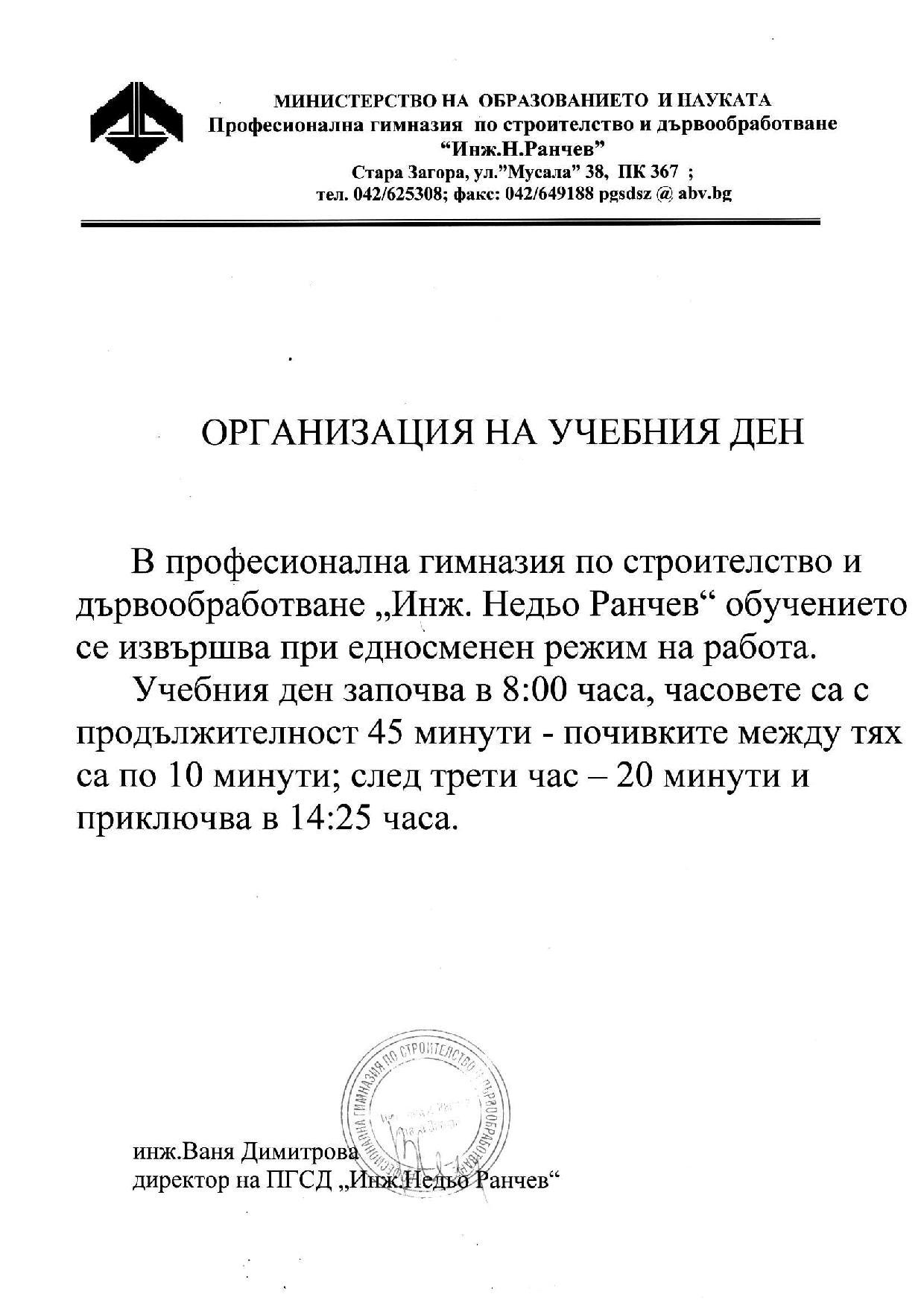 организация-page-001